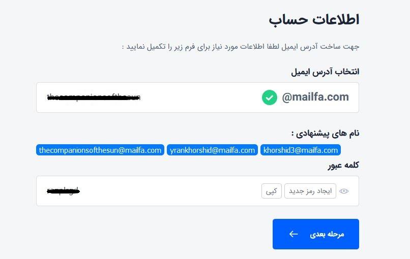 پیشنهاد یک آدرس ایمیل و رمز عبور مناسب توسط برنامه ساخت ایمیل میلفا