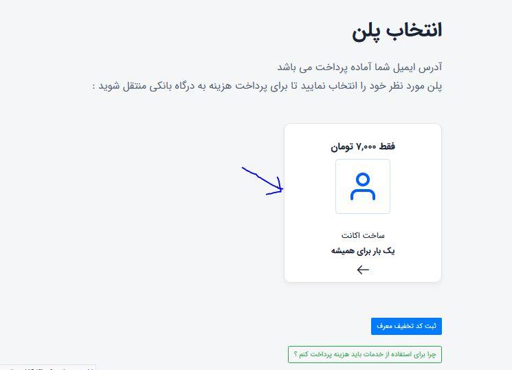 مرحله 5 انتخاب پلن و ساخت ایمیل